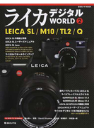 ライカデジタルWORLD 2 LEICA SL/M10/TL2/Q
