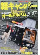 軽キャンパーfan vol.25 総勢150モデル!軽キャンパーオールアルバム2017