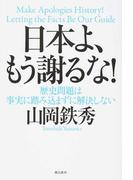 日本よ、もう謝るな! 歴史問題は事実に踏み込まずに解決しない