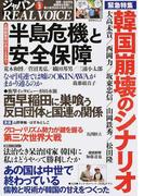 ジャパンREAL VOICE VOL.3 韓国崩壊のシナリオ