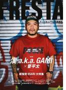 FRESTA 漢a.k.a.GAMI〈新宿発9SARI大特集〉