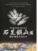 石見銀山展 世界遺産登録10周年記念 銀が世界を変えた