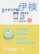 実用イタリア語検定3・4・5級〈問題・解説〉 2016年秋季検定試験(3・4・5級)2017年春季検定試験(3・4・5級) 2017
