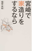 宮崎で家造りをするなら