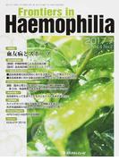 Frontiers in Haemophilia Vol.4No.2(2017.7) 《座談会》血友病とスポーツ