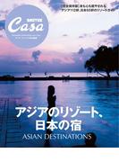 Casa BRUTUS特別編集 アジアのリゾート、日本の宿(Casa BRUTUS特別編集)