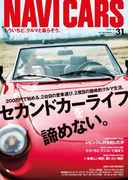 NAVI CARS Vol.31