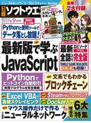 日経ソフトウエア2017年9月号