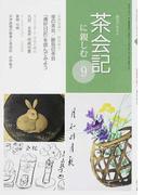 淡交テキスト 平成29年9号 茶会記に親しむ 9 基礎知識 9 夜の茶会