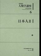 人類学講座 新装版 6 日本人 2