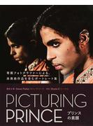 PICTURING PRINCE プリンスの素顔 専属フォトグラファーによる、未発表作品を含むポートレート集