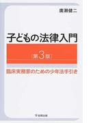 子どもの法律入門 臨床実務家のための少年法手引き 第3版