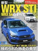 新型WRX STI/WRX S4のすべて SUBARU WRX STI/WRX S4