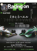 Racing on Motorsport magazine 490 〈特集〉ミカとミハエル