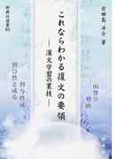 これならわかる復文の要領 漢文学習の裏技