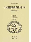 日本立法資料全集 83 日本国憲法制定資料全集 13 衆議院議事録 1