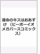 運命のキスはおあずけ (ビーボーイオメガバースコミックス)