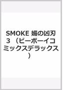 媚の凶刃 3 SMOKE (ビーボーイコミックスデラックス)