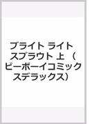 ブライトライトスプラウト 上 (ビーボーイコミックスデラックス)