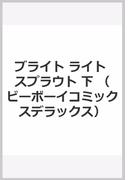 ブライトライトスプラウト 下 (ビーボーイコミックスデラックス)