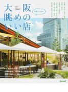 大阪眺めのいい店 今すぐいける! 休日のお出かけや散歩、仕事帰りにもすぐ使える一冊。