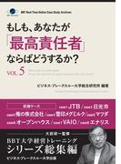 【オンデマンドブック】もしも、あなたが「最高責任者」ならばどうするか?Vol.5(大前研一監修/シリーズ総集編) (ビジネス・ブレークスルー大学出版(NextPublishing))