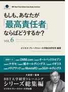 【オンデマンドブック】もしも、あなたが「最高責任者」ならばどうするか?Vol.6(大前研一監修/シリーズ総集編) (ビジネス・ブレークスルー大学出版(NextPublishing))