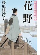 花野 長編時代小説