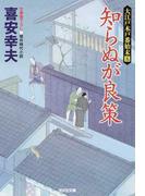 知らぬが良策 文庫書下ろし/傑作時代小説