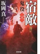 鬼役 文庫書下ろし/長編時代小説 22 宿敵