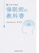 誰でもできる催眠術の教科書