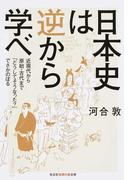 日本史は逆から学べ 近現代から原始・古代まで「どうしてそうなった?」でさかのぼる (光文社知恵の森文庫)(知恵の森文庫)