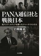 PANA通信社と戦後日本 汎アジア・メディアを創ったジャーナリストたち