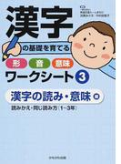漢字の基礎を育てる形・音・意味ワークシート 3 漢字の読み・意味編