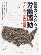 地域力をつける労働運動 アメリカでの再興戦略