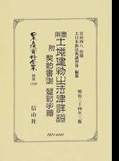 日本立法資料全集 別巻1160 實用土地建物の法律詳説