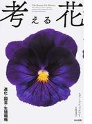 考える花 進化・園芸・生殖戦略