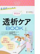 看護師のための早引き透析ケアBOOK (NATSUME NURSING BOOKS)