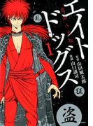 エイトドッグス 1 忍法八犬伝 (SP COMICS)(SPコミックス)