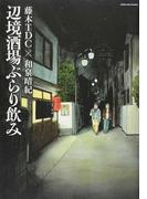 辺境酒場ぶらり飲み (SPコミックス リイドカフェコミックス)(SPコミックス)