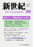 新世紀 The Communist 290(2017−9月) 安倍NSC専制体制を打ち倒せ