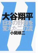 大谷翔平日本の野球を変えた二刀流