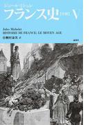 フランス史〈中世〉 5