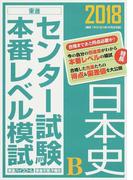 センター試験本番レベル模試日本史B 2018 (東進ブックス)