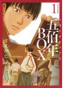 五佰年BOX 1 (イブニング)(イブニングKC)
