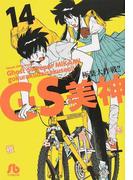 GS美神極楽大作戦!! 14 (小学館文庫)(小学館文庫)
