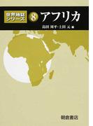 世界地誌シリーズ 8 アフリカ