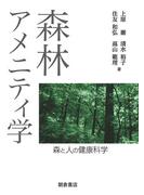 森林アメニティ学 森と人の健康科学