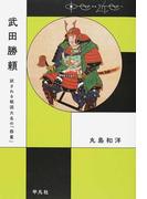 武田勝頼 試される戦国大名の「器量」 (中世から近世へ)