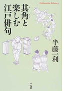 其角と楽しむ江戸俳句 (平凡社ライブラリー)
